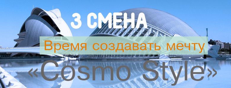 Смена Сosmo Style в ДОЛ «Gagarin»