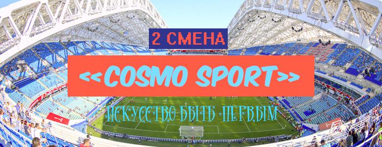 Смена Сosmo sport в ДОЛ «Gagarin»