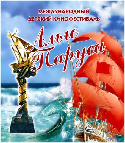 Лого детского кинофестиваля Алые паруса